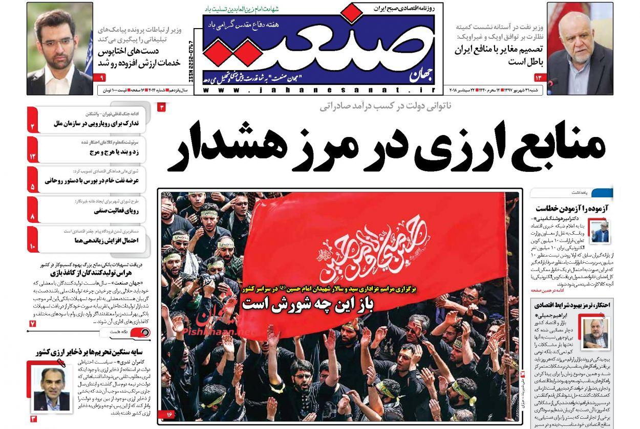 صفحه نخست روزنامه های اقتصادی 31 شهریورماه