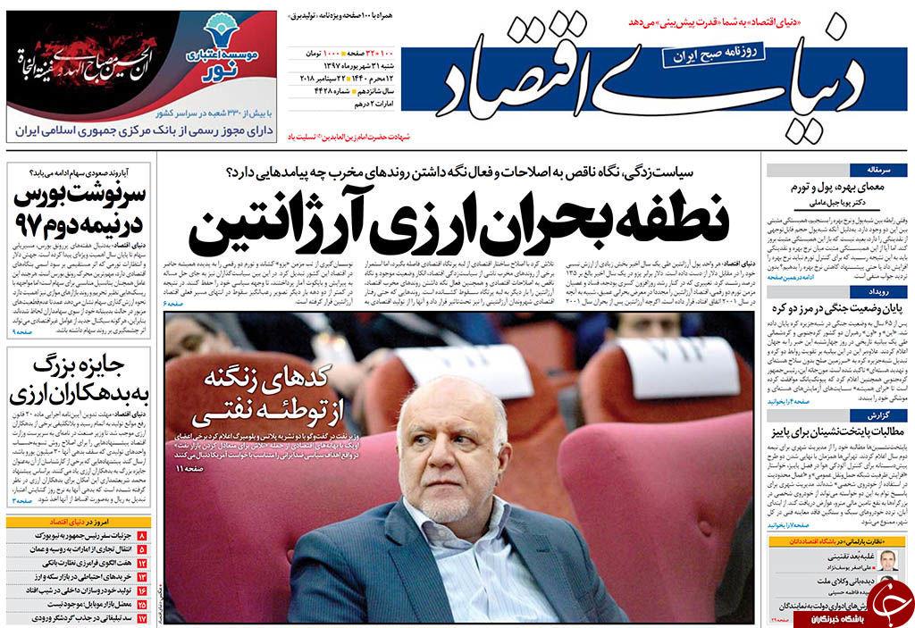 روحانی در فتودیپلماسی ترامپ جا نمیگیرد/روحانی در نیویورک چه بگوید؟/ تفرقه بینداز و تحریم کن/ اوپک بر سر دوراهی هشدار ایران؛ فشار آمریکا