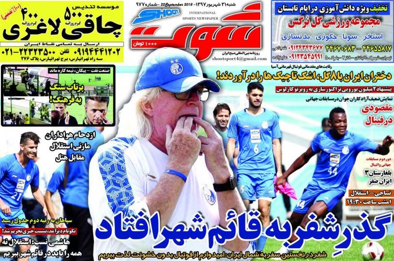 روزنامههای ورزشی ۳۱ شهریورماه؛