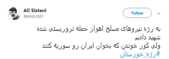 واکنش کاربران به حمله تروریستی به رژه نیروهای مسلح با هشتگ #اهواز