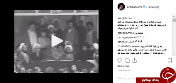 پیام تسلیت آذری جهرمی به مناسبت شهادت جمعی از نیروهای مسلح کشور
