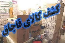 باشگاه خبرنگاران -کشف انبار میلیاردی لوازم آرایشی-بهداشتی قاچاق در اسلامشهر