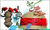 باشگاه خبرنگاران - دیدار مسئولان آبادانی با خانواده شهدا در هفته دفاع مقدس