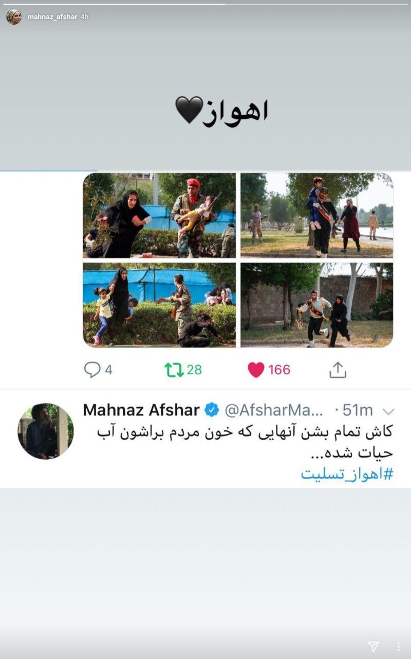 واکنش هنرمندان به حمله تروریستی در اهواز + تصاوير