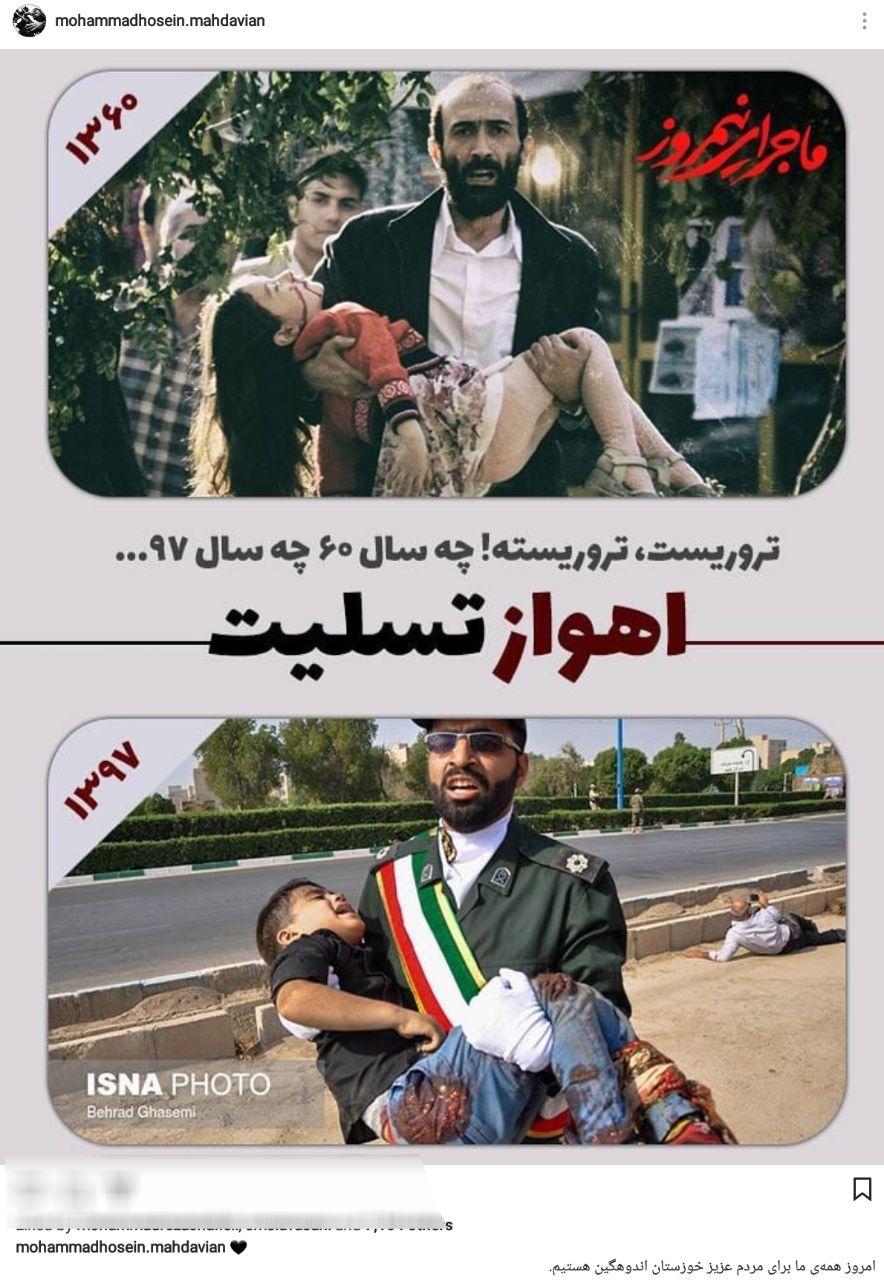 واکنش اهالی سینما به حمله تروریستی در اهواز + عکس