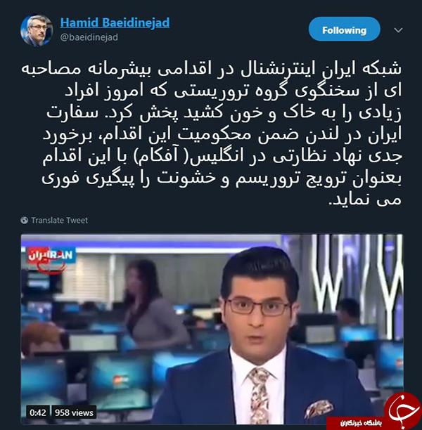 جوابیه شبکه ایران اینترنشنال و پاسخ بعیدینژاد