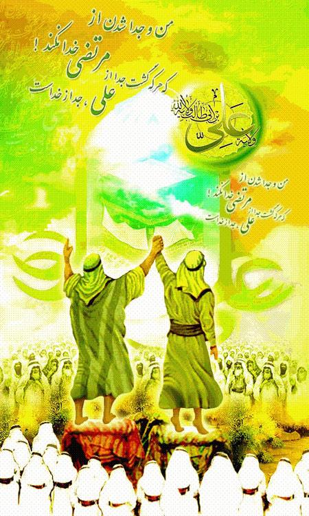 عکس نوشته زیبا به مناسبت عید غدیر خم