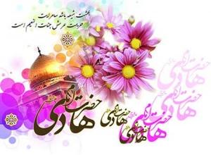 پیامک ویژه تبریک ولادت امام هادی (ع)