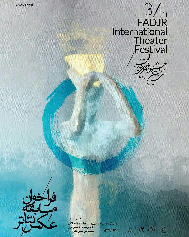 فراخوان مسابقه عکس تئاتر منتشر شد