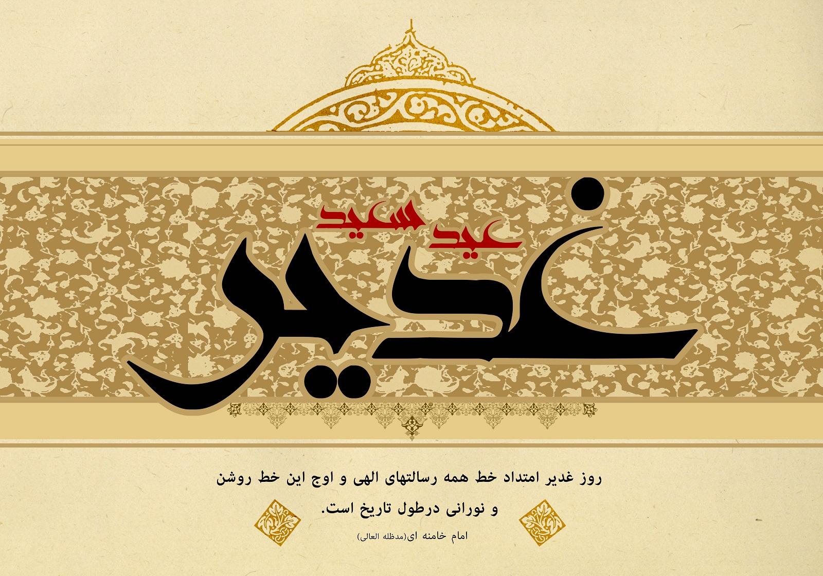 بسته شعر عید غدیر