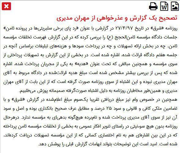 تصحیح یک گزارش و عذرخواهی از مهران مدیری/ نام برده هیچگونه بدهی به مؤسسه ثامن الحجج (ع) ندارد