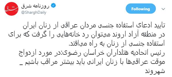 از شایعه حضور مردان عراقی در مشهد تا تکذیبیه رییس اتحادیه هتلداران استان خراسان رضوی