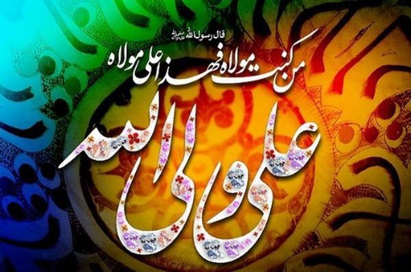 پیامک تبریک ویژه عید غدیر خم