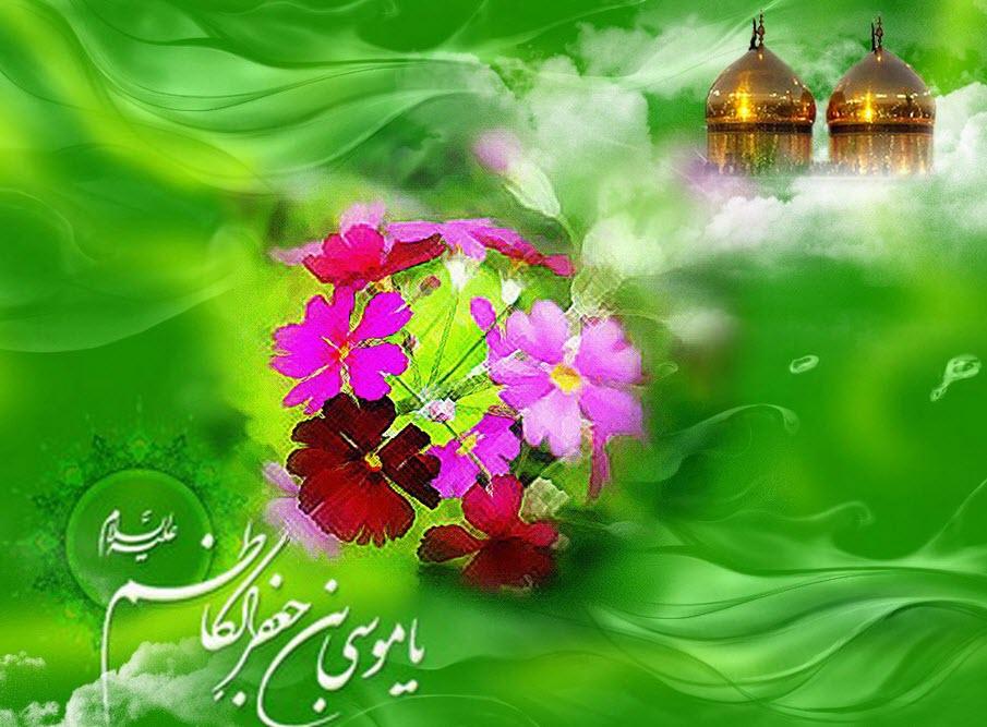 والپیپر و پوسترهای زیبا به مناسبت ولادت امام موسی کاظم (ع)