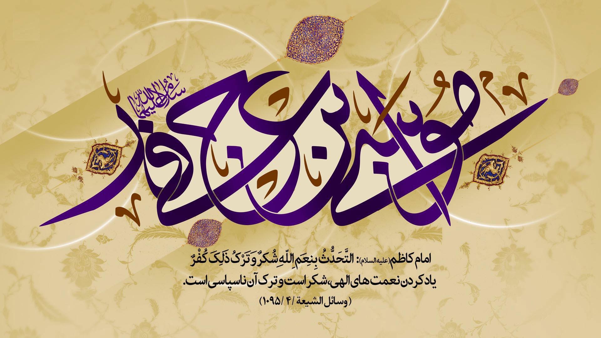عکس نوشته های زیبا ویژه ولادت امام موسی کاظم (ع)