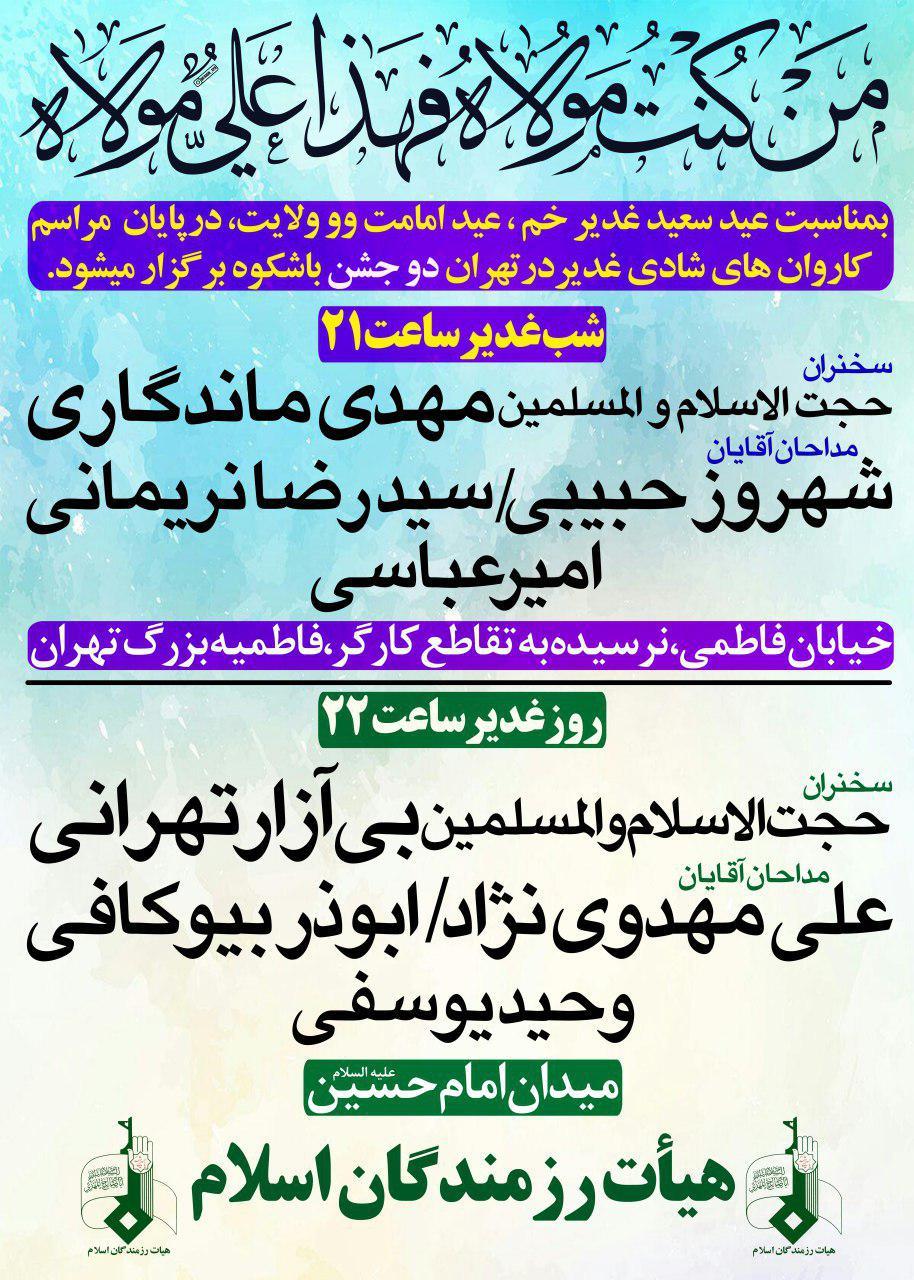 جشن بزرگ عید غدیرخم با سخنرانی حجت الاسلام ماندگاری