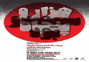 نگاهی بر آثار چهل ساله محمد علی باطنی در خانه هنرمندان ایران