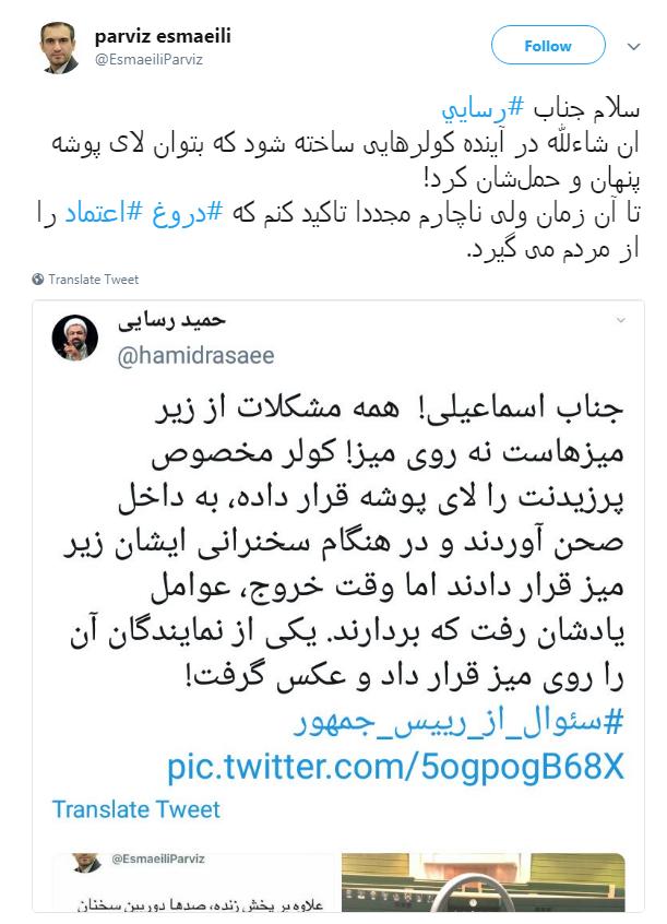 ماجرای پنکه پرحاشیه رئیس جمهور در جلسه دیروز مجلس چیست؟+ عکس