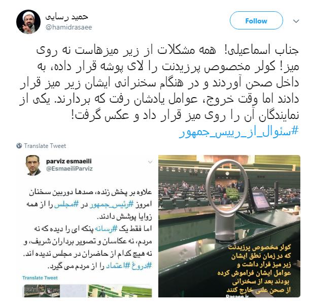 ماجرای پنکه پرحاشیه رئیس جمهور در جلسه دیروز مجلس چه بود؟ +عکس
