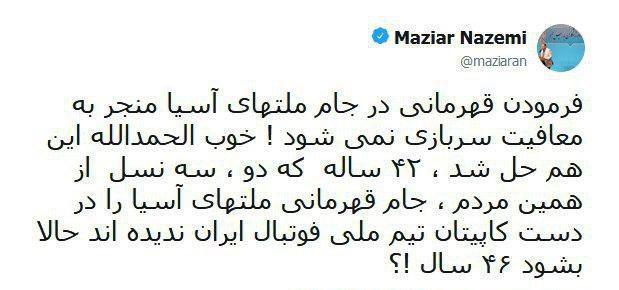 قهرمانی در جام ملت ها ملاک معافیت ورزشکاران از خدمت نیست + نظرات جامعه در رابطه با این موضوع