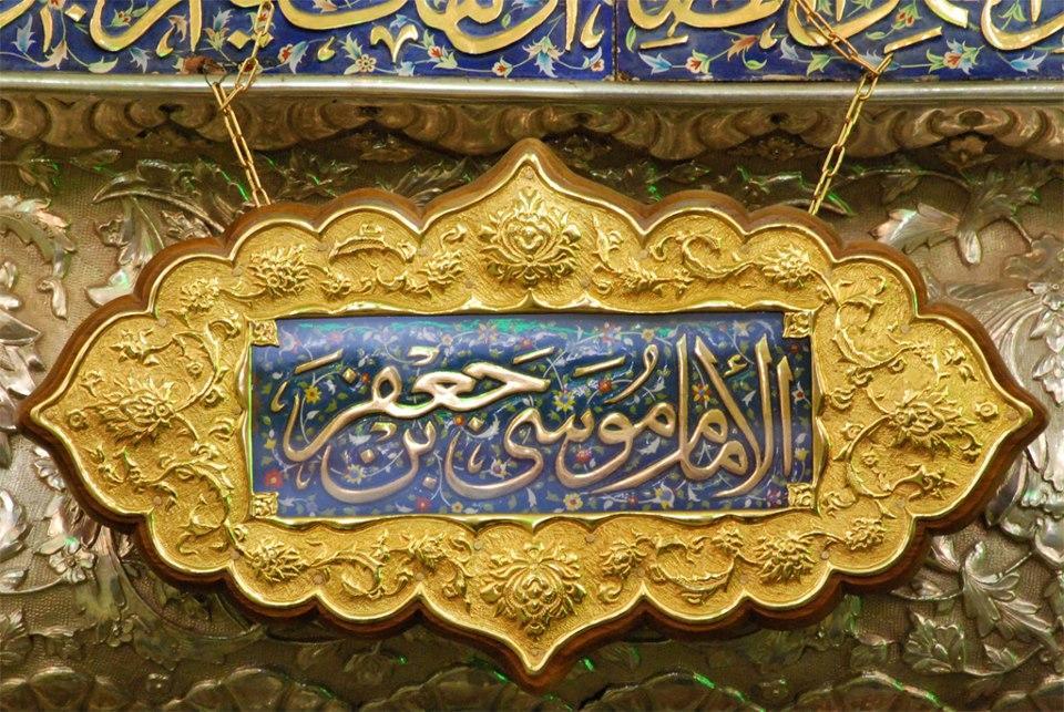 شرح مختصری زندگینامه امام موسی الکاظم(ع)/