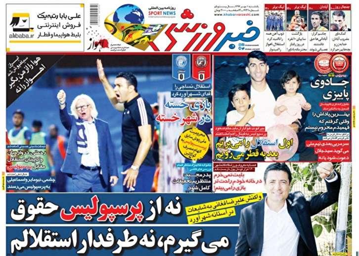 باشگاه خبرنگاران - روزنامه خبر ورزشی - ۱ مهر