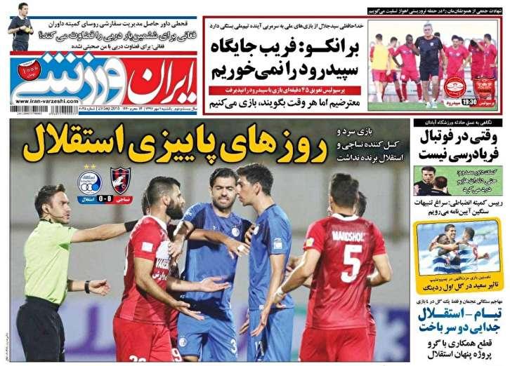 باشگاه خبرنگاران - روزنامه ایران ورزشی - ۱ مهر