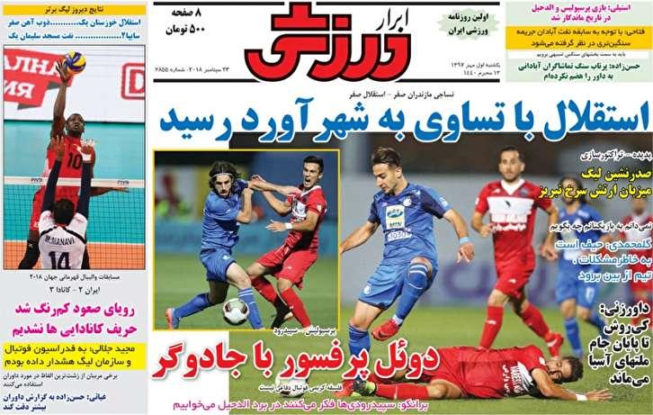 باشگاه خبرنگاران - روزنامه ابرار ورزشی - ۱ مهر