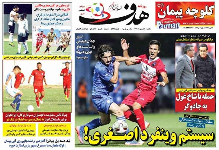 باشگاه خبرنگاران - روزنامه هدف - ۱ مهر