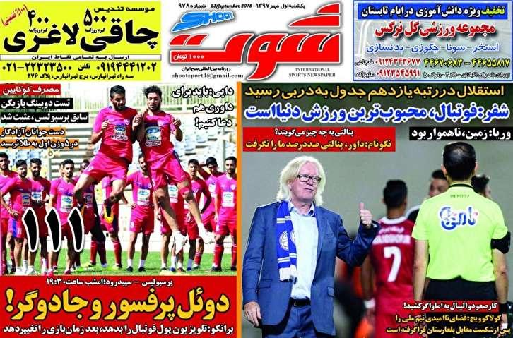 باشگاه خبرنگاران - روزنامه شوت - ۱ مهر