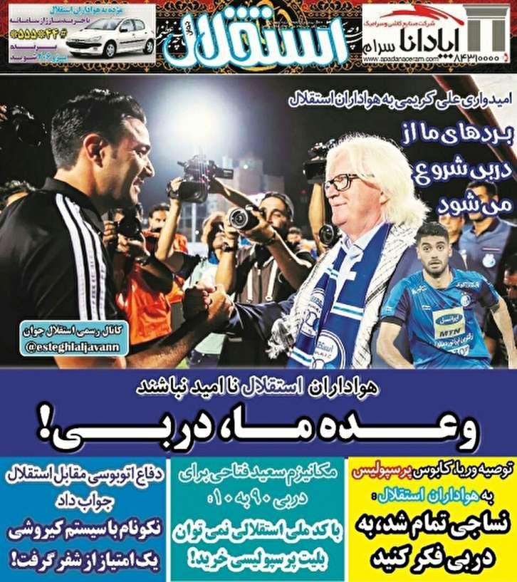 باشگاه خبرنگاران - روزنامه استقلال - ۱ مهر