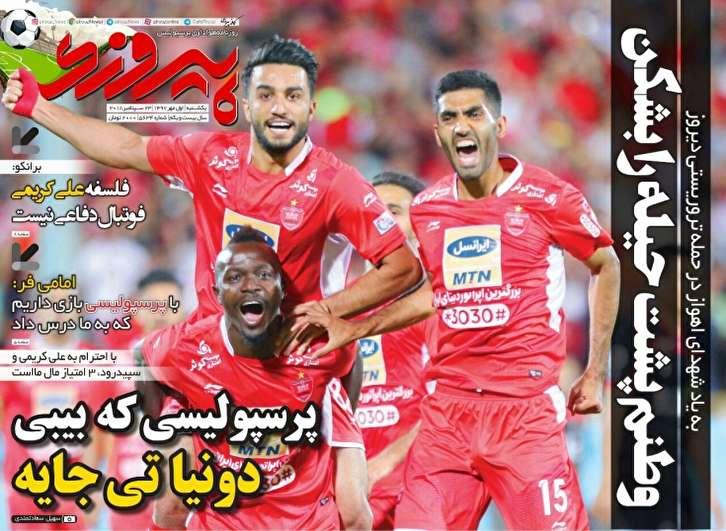 باشگاه خبرنگاران - روزنامه پیروزی - ۱ مهر