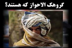 گروه تروریستی «الاحواز» چگونه متولد شد؟ + فیلم