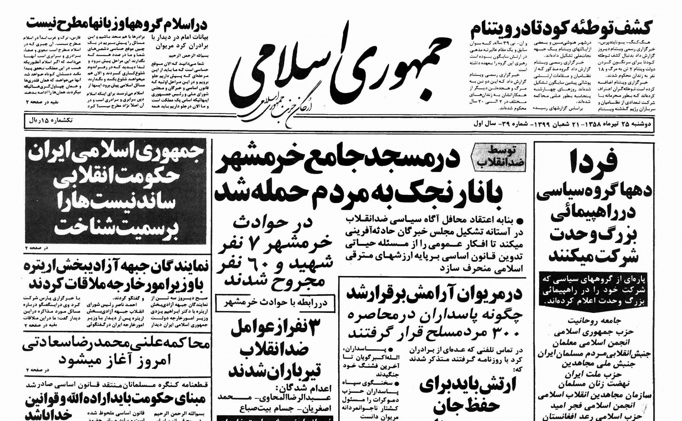 مروری بر جنایت های تروریستی گروهک های تجزیه طلب در خوزستان