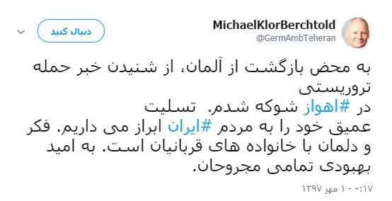 تسلیت سفیر آلمان در تهران در پی حمله تروریستی اهواز + عکس