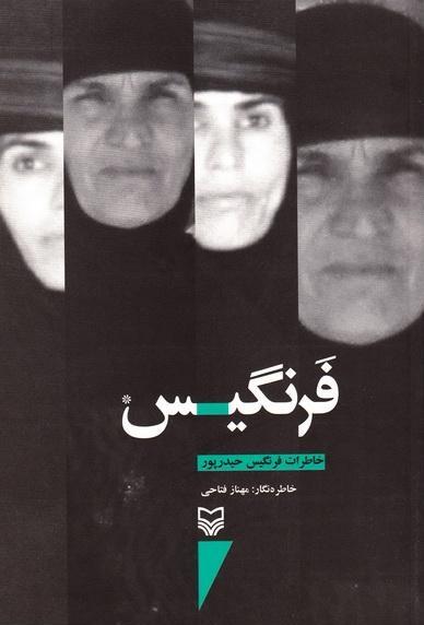 فرنگیس؛ روایت دفاع مقدس از زبان شیرزن کرمانشاهی