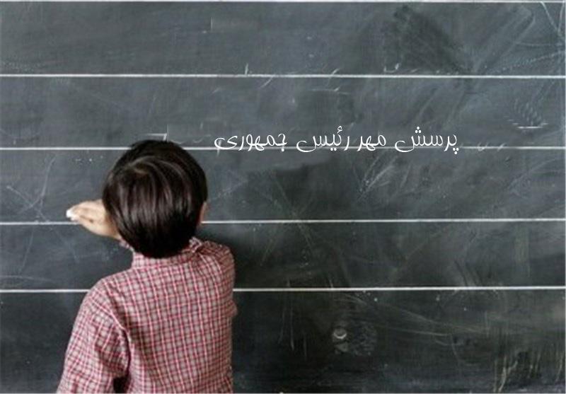 روسای جمهوری از دانش آموزان چه پرسیدند؟ / بی مهری به پاسخهای پرسش مهر