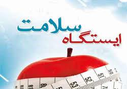 ایستگاه سلامت در کانون فرهنگی و هنری امام رضا (ع) ایلام برپاشد