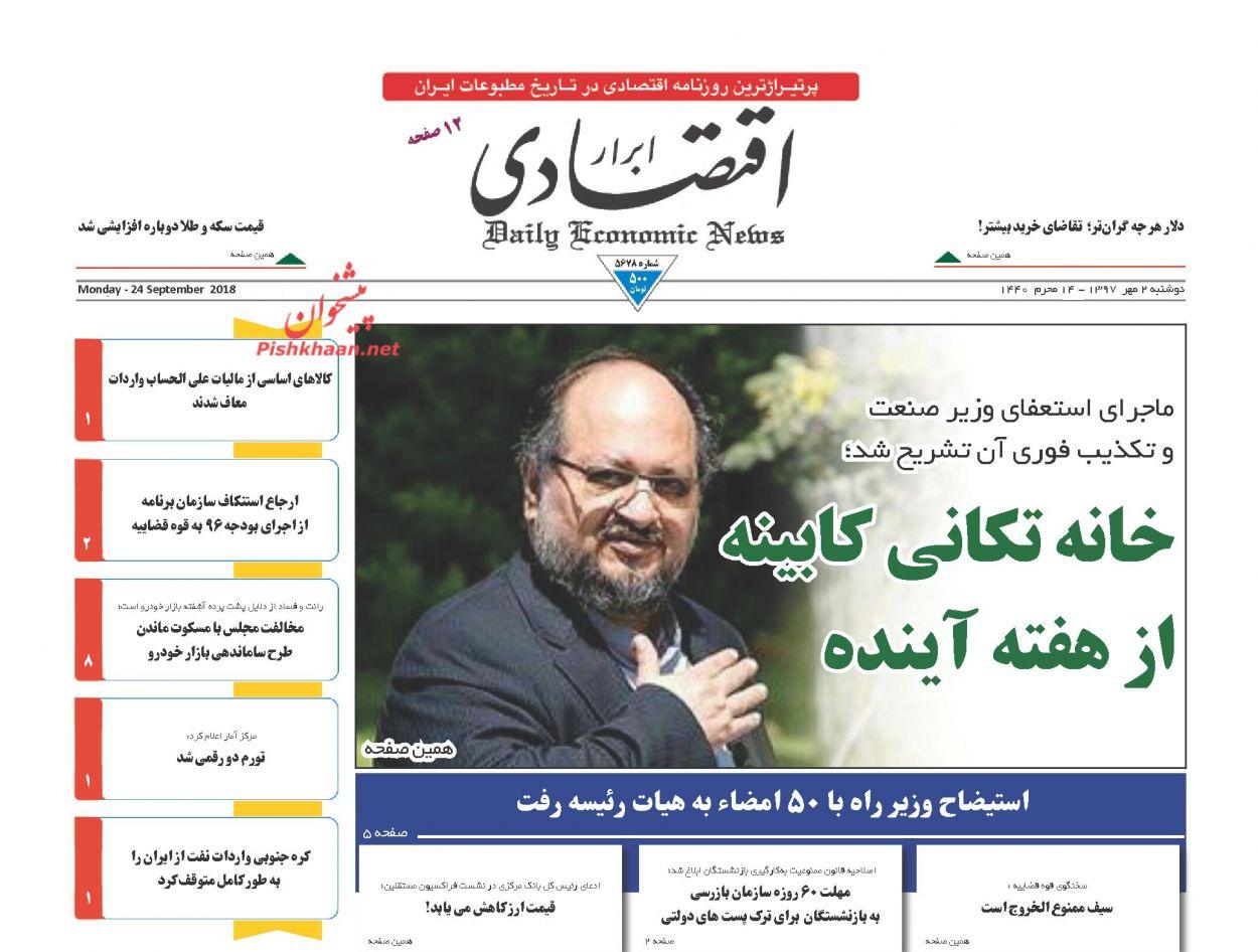 صفحه نخست روزنامه های اقتصادی 2 مهرماه