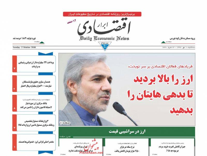 صفحه نخست روزنامه های اقتصادی 10 مهرماه