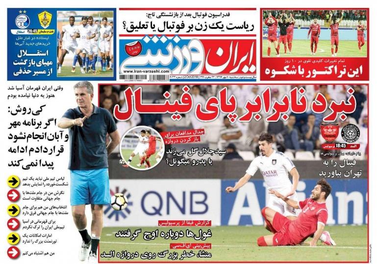 روزنامههای ورزشی ۱۰ مهرماه