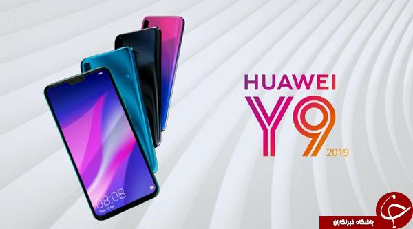 هوآوی Y9 سری 2019 معرفی شد