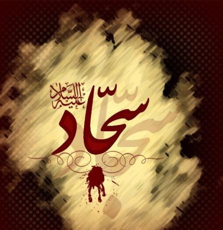 زندگینامه امام سجاد (ع)/ نگاه ویژه حضرت زین العابدین (ع) در تربیت شاگردان شیعی