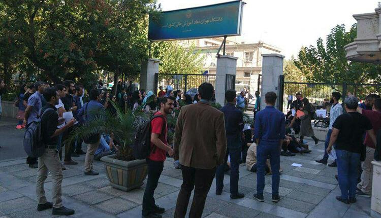 جوابیه دانشگاه تهران به اخذ شهریه جبرانی از دانشجویان روزانه