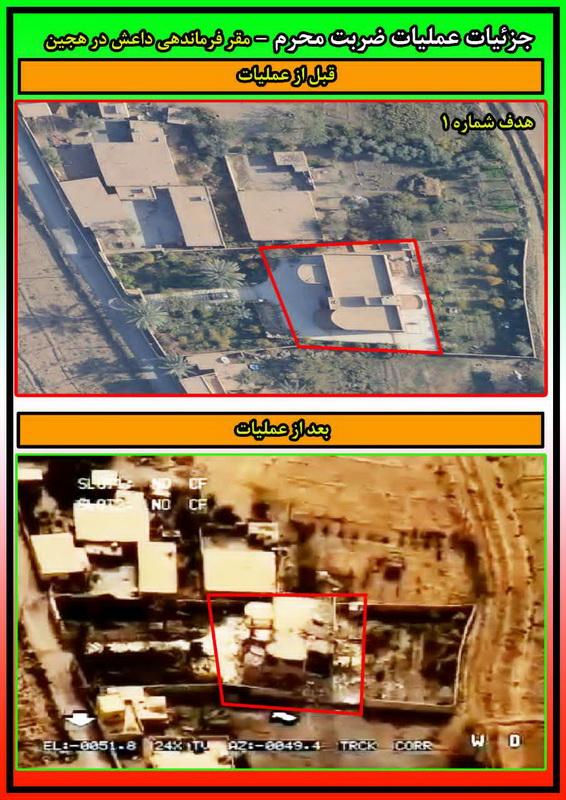 انتشار نخستین تصاویر از محل های اصابت موشک های سپاه به مقر تروریست ها در شرق فرات