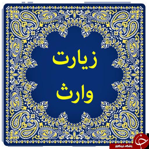 معرفی زیارت وارث/ منظوراز کلمه وارث درزیارت امام حسین ع. چیست؟