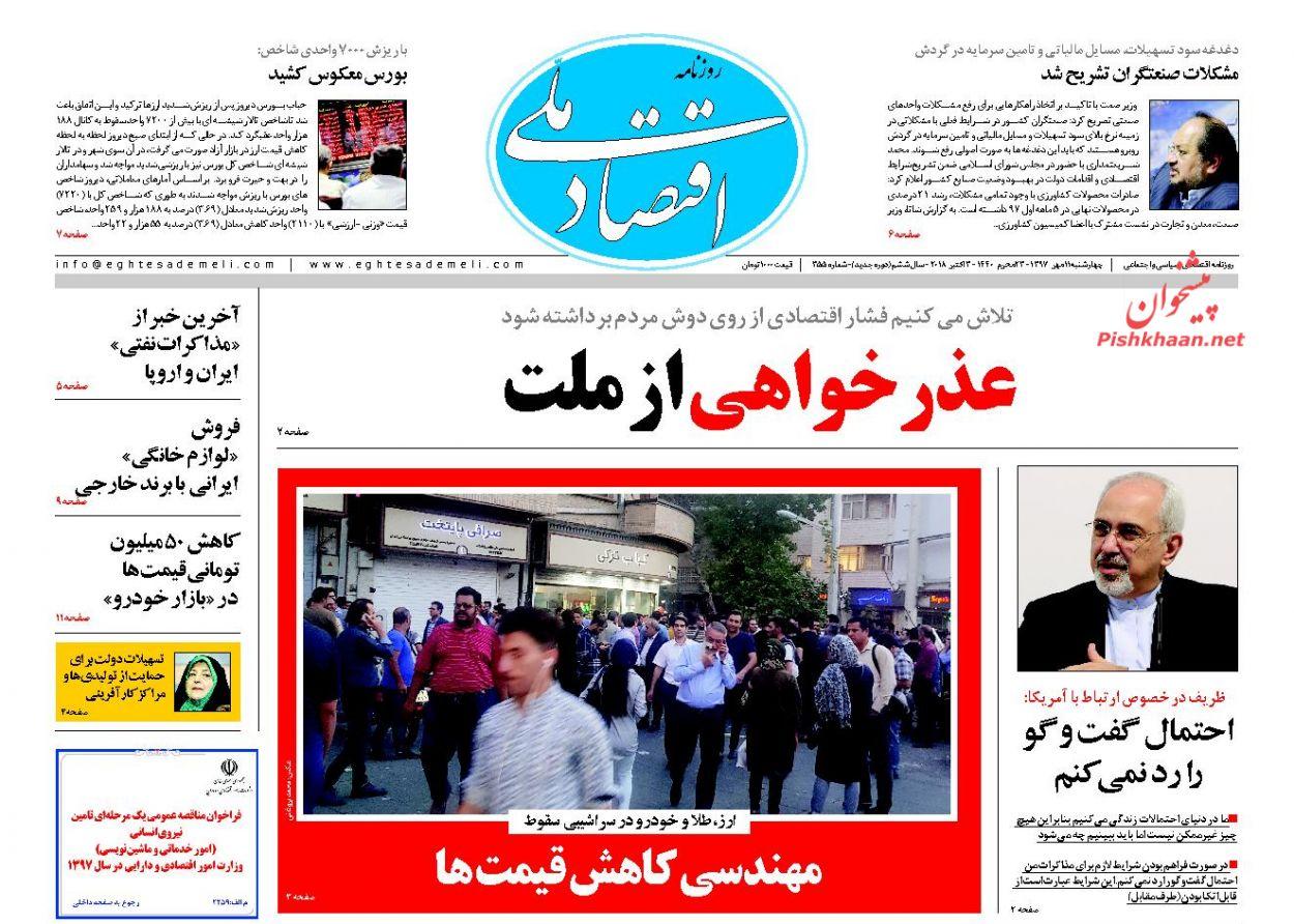 صفحه نخست روزنامه های اقتصادی 11 مهرماه
