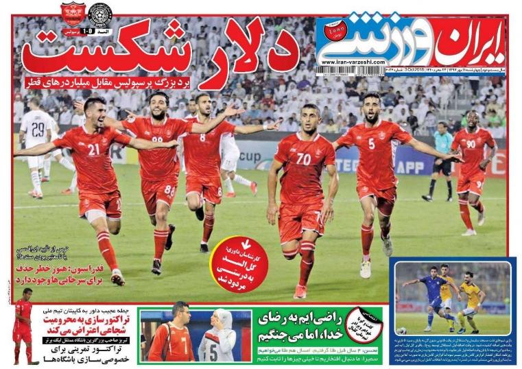روزنامههای ورزشی یازدهم مهرماه