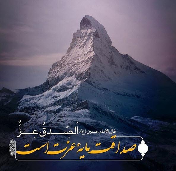 حدیثی از امام حسین(ع) درباره صداقت +تصویرنوشته