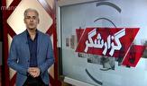 گاف شبکه منوتو در پوشش اخبار بازار ارز +فیلم